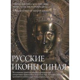 Игошев В., Комашко Н., Лидов А. и др Русские иконы Синая