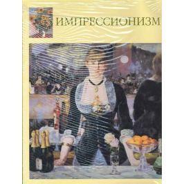 Байрамова Л. Импрессионизм