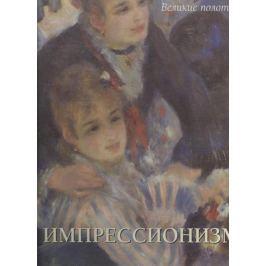 Пономарева Т. Импрессионизм