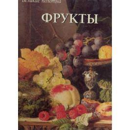 Калмыкова В. Фрукты