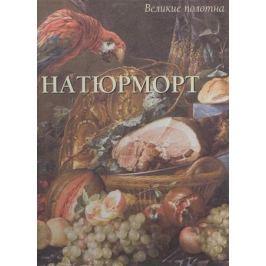 Калмыкова В. Натюрморт