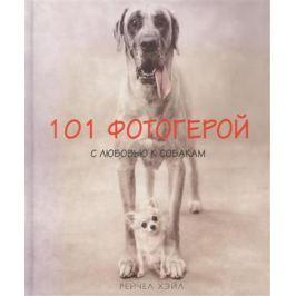 Хэйл Р. 101 фотогерой С любовью к собакам