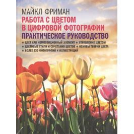Фриман М. Цифровая фотография. Продвинутый курс: Работа с цветом в цифровой фотографии. Практическое руководство (комплект из 5 книг)
