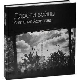 Молчанов В., Савинов А. (сост.) Дороги войны Анатолия Архипова