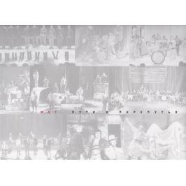 Александрова Е., Алексеева Е., Вольфовский Д., Мартынова А. (ред.) МДТ. Пути и перепутья. Альбом