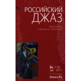 Мошков К., Филипьева А. (ред.) Российский джаз (комплект из 2-х книг в упаковке)