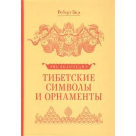 Бир Р. Тибетские символы и орнаменты. 3-е издание