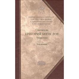 Григорий Богослов Творения-1. В двух томах. Том первый. Слова