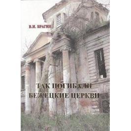 Брагин В. Так погибали бежецкие церкви (книга-покаяние)