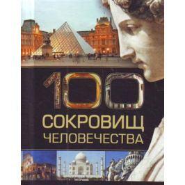 Резько И. (ред) 100 сокровищ человечества