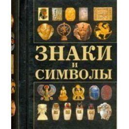 Резько И. (ред) Знаки и символы / Резько И. (АСТ)