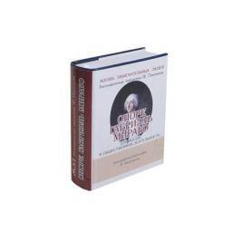 Васильев В. Оноре Габриэль Мирабо. Его жизнь и общественная деятельностьБиографический очерк (миниатюрное издание)