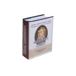 Мякотин В. Адам Мицкевич. Его жизнь и литературная деятельность. Биографический очерк (миниатюрное издание)