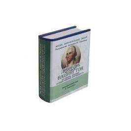 Чепинский В. Джордж Вашингтон. Его жизнь, военная и общественная деятельность. Биографический очерк (миниатюрное издание)