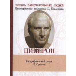 Орлов Е. Марк Туллий Цицерон. Его жизнь и деятельность (миниатюрное издание)