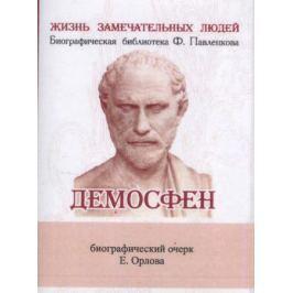 Орлов Е. Демосфен. Его жизнь и деятельность. Биографический очерк (миниатюрное издание)
