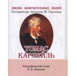 Яковенко В. Томас Карлейль. Его жизнь и литературная деятельность. Биографический очерк (миниатюрное издание)