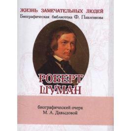 Давыдова М. Роберт Шуман. Его жизнь и музыкальная деятельность. Биографический очерк (миниатюрное издание)