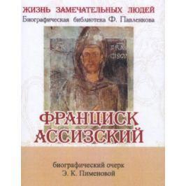 Пименова Э. Франциск Ассизский. Его жизнь и общественная деятельность. Биографический очерк (миниатюрное издание)