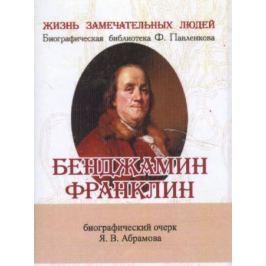 Абрамов Я. Бенджамин Франклин. Его жизнь, общественная и научная деятельность. Биографический очерк (миниатюрное издание)