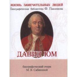 Сабинина М. Давид Юм. Его жизнь и философская деятельность. Биографический очерк (миниатюрное издание)