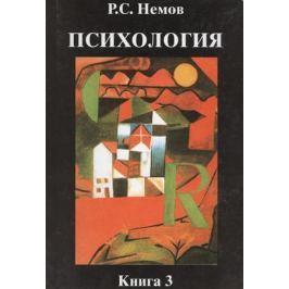 Немов Р. Психология кн.3 Психодиагностика