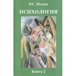 Немов Р. Психология Кн.2 Психология образования
