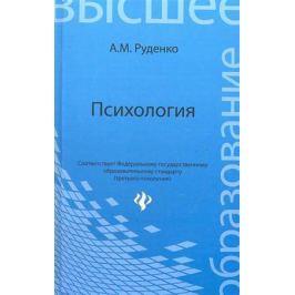 Руденко А. Психология Учебник