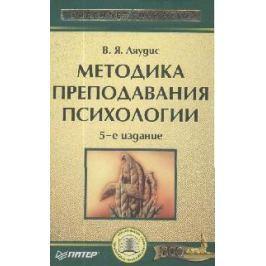 Ляудис В. Методика преподавания психологии