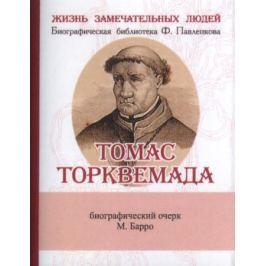 Барро М. Томас Торквемада. Его жизнь и деятельность в связи с историей инквизиции. Биографический очерк (миниатюрное издание)