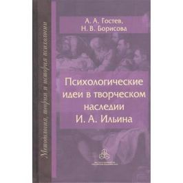 Гостев А., Борисова Н. Психологические идеи в творческом наследии И.А. Ильина