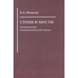 Мазилов В. Стены и мосты: методология психологической науки