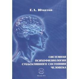 Юматов Е. Системная психофизиология субъективного состояния человека. Монография