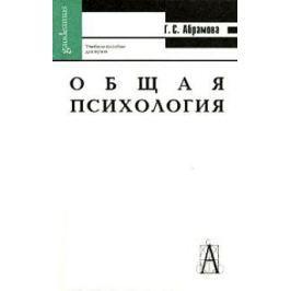 Абрамова Г. Общая психология Абрамова (2 изд, уч. пособие)