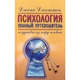 Джонстон Дж. Психология Полный путеводитель по душевному миру человека