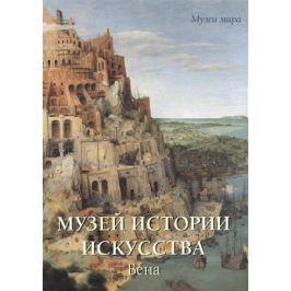 Калмыкова В. Музей истории искусства. Вена