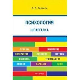 Тертель А. Психология. Шпаргалка