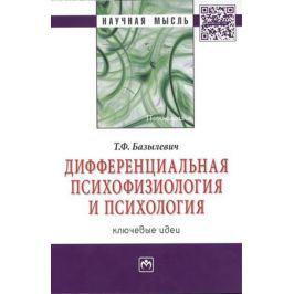 Базылевич Т. Дифференциальная психофизиология и психология: ключевые идеи: Монография