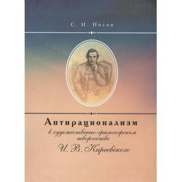 Носов С. Антирационализм в художественно-философском творчестве И.В. Киреевского