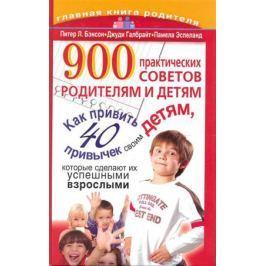 Бэнсон П., Галбрайт Дж., Эспеланд П. 900 практических советов родителям и детям