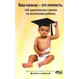 Башкирова Н. Ваш малыш это личность 100 практических советов…