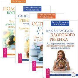 Кругляк Л., Горячева Л. Кругляк Лев (комплект из 4 книг)