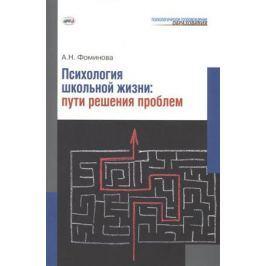 Фоминова А. Психология школьной жизни: Пути решения проблем