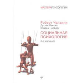 Чалдини Р., Кенрик Д., Нейберг С. Социальная психология