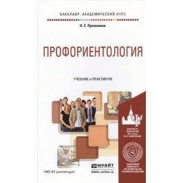 Пряжников Н. Профориентология. Учебник и практикум для академического бакалавриата