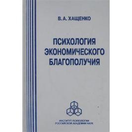 Хащенко В. Психология экономического благополучия