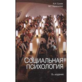 Сухов А., Гераськина М. Социальная психология