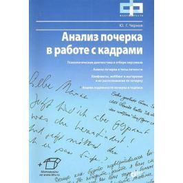 Чернов Ю. Анализ почерка в работе с кадрами