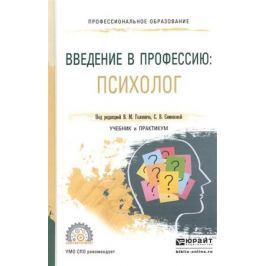 Голянич В., Семенова С. (ред.) Введение в профессию. Психолог. Учебник и практикум для СПО