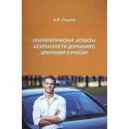 Глухов А. Психологические аспекты безопасности дорожного движения в России